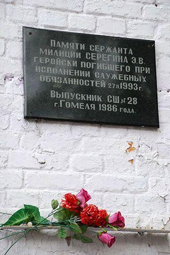 Мемориальная доска на здании СШ №28