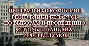 Центральная комиссия Республики Беларусь