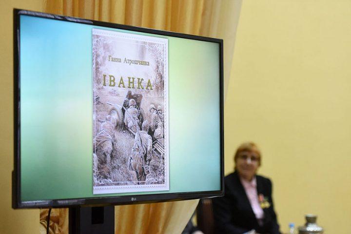 ivanka-nasha-byvshaya-kollega-anna-atroshhenko-prezentovala-novyj-sbornik-prozy2